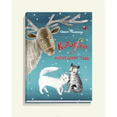Книга КотоФеи и новогоднее чудо