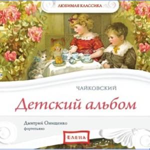 Аудиодиск «Чайковский. Детский альбом»