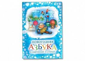 Книга Новогодняя азбука в картинках и стихах