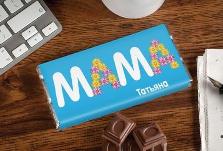Именной шоколад Мама