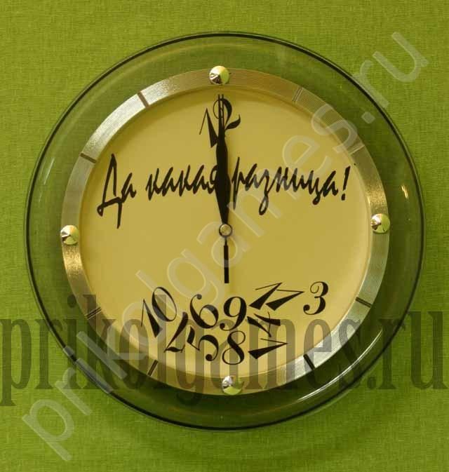Часы с прикольным циферблатом Да какая разница!
