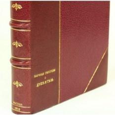 Книга Бенно Эрдманн Научные гипотезы о душе и теле