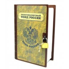 Книга-сейф Золотовалютный фонд