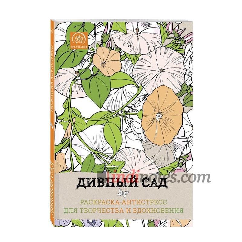 Книга-раскраска Дивный сад