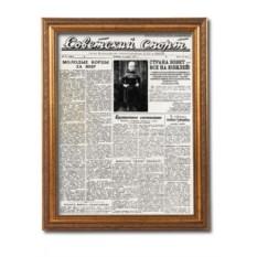 Поздравительная газета в раме на день рождения 55 лет