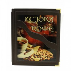 Подарочная книга Истоки кофе