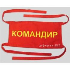 Нарукавная повязка «Командир»