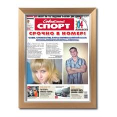 Газета Советский спорт на свадьбу - рама Модерн