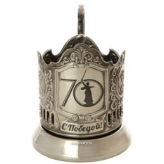 Подстаканник никелированный с гравировкой С Победой! 70 лет