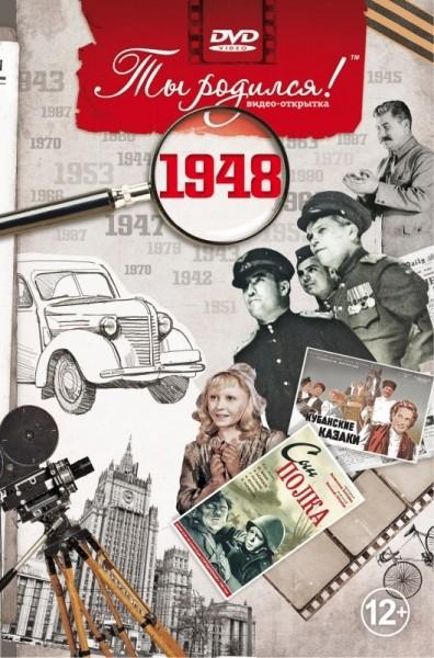 Видео открытка Ты родился! 1948 год