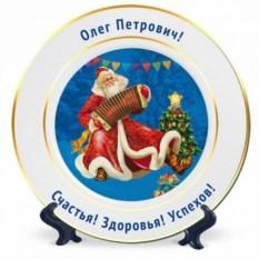 Именная подарочная тарелка «Дед Мороз - гармонист»