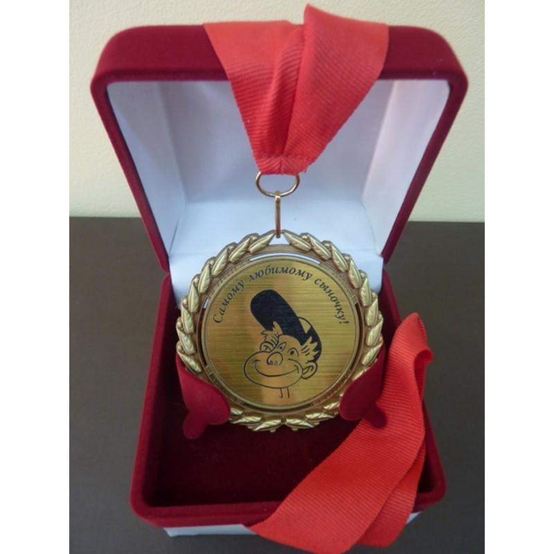 Медаль в футляре Самому любимому сыночку
