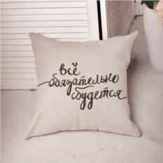 Декоративная подушка Всё обязательно сбудется
