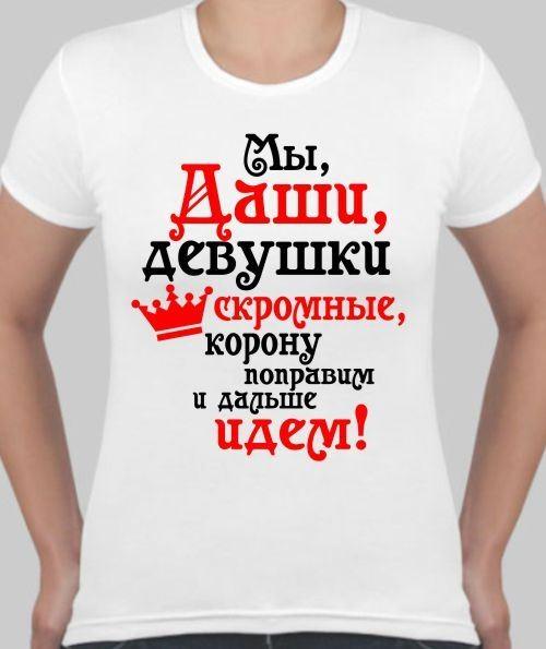 Женская футболка Мы Даши девушки скромные