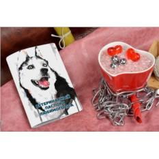 Обложка для ветеринарного паспорта Паспорт любимого пса
