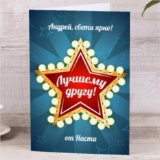 Именная открытка Звезда