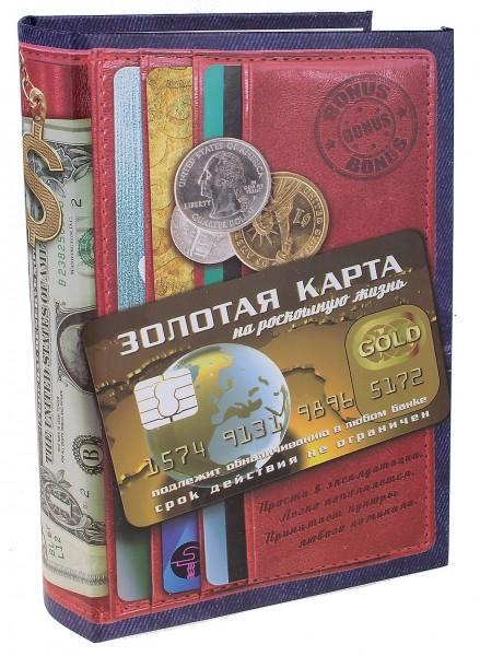 Книга-сейф Золотая карта