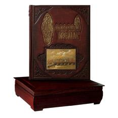 Подарочная книга «Московский Кремль из глубины веков»