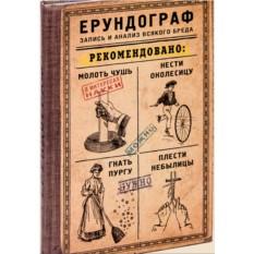 Записная книжка Ерундограф