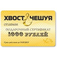 Подарочный сертификат ХВОСТ&ЧЕШУЯ на 1000 рублей