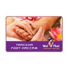 Подарочная карта «Вай Тай» на фут-массаж