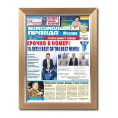 Поздравительная газета на юбилей фирмы – рама Модерн