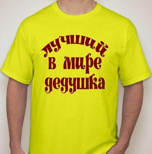 Мужская футболка Лучший в мире дедушка