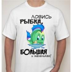 Футболка Ловись рыбка