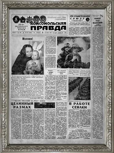 Газета Комсомольская правда в рамке
