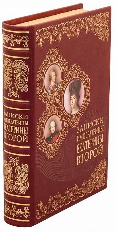 Подарочная книга Записки Императрицы Екатерины Второй