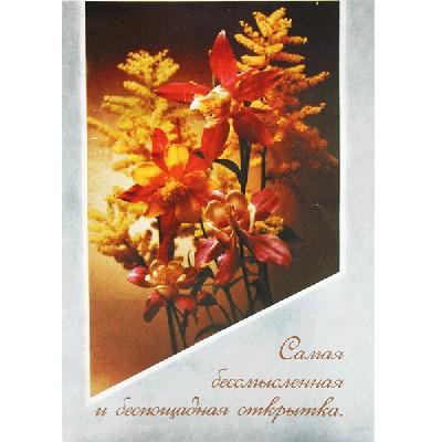 Открытка Русская открытка