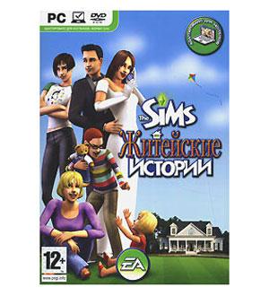 Компьютерная игра «The Sims: Житейские истории» (DVD-BOX)