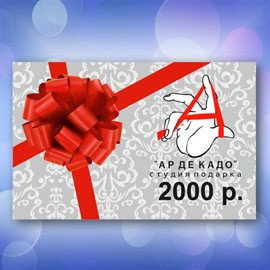 Подарочная карта Ар де Кадо, 2000 руб