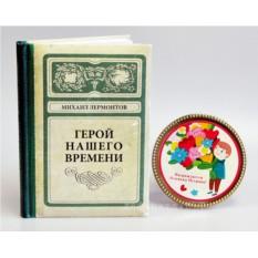 Записная книжка «Герой нашего времени» №2 + подарок