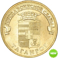 Монета 10 рублей 2015 года Таганрог