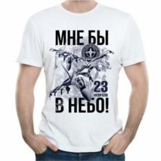 Мужская футболка Мне бы в небо