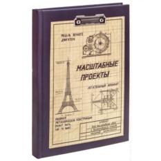 Записная книжка Масштабные проекты