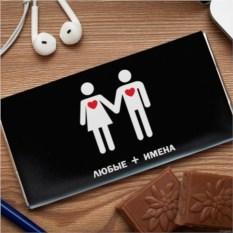 Шоколадная открытка Реальная любовь