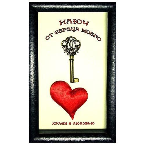 Ключ от сердца моего