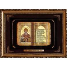 Православное панно Спиридон Тримифунтский