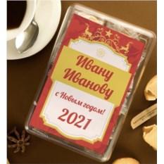 Печенье с предсказаниями Новогоднее 8 шт.