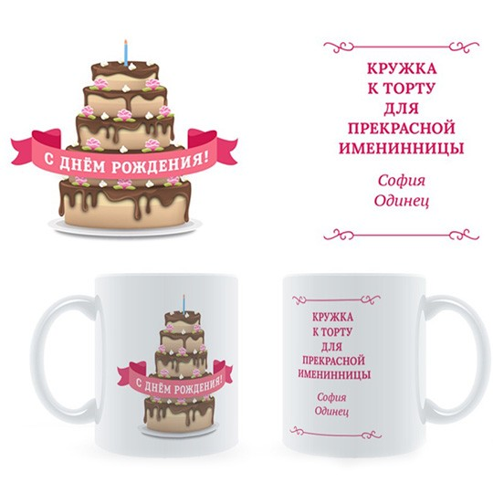 Кружка Birthday cake