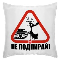 Декоративная подушка World of tanks