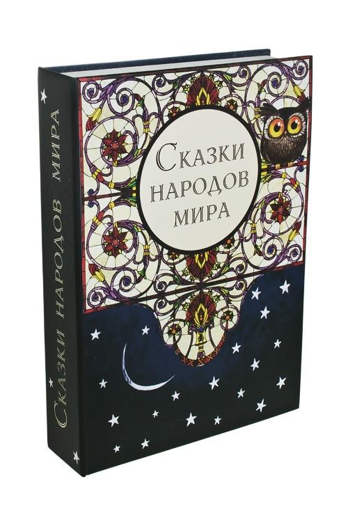 Книга-сейф Сказки народов мира