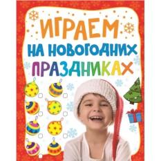 Детская книжка Играем на новогодних праздниках
