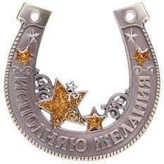 Сувенир «Подкова, исполняющая желания»
