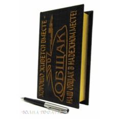 Шкатулка для денег в виде книги Семейный общак