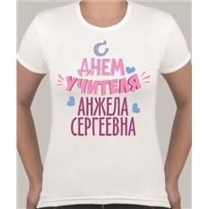 Женская футболка С днем учителя ваше имя