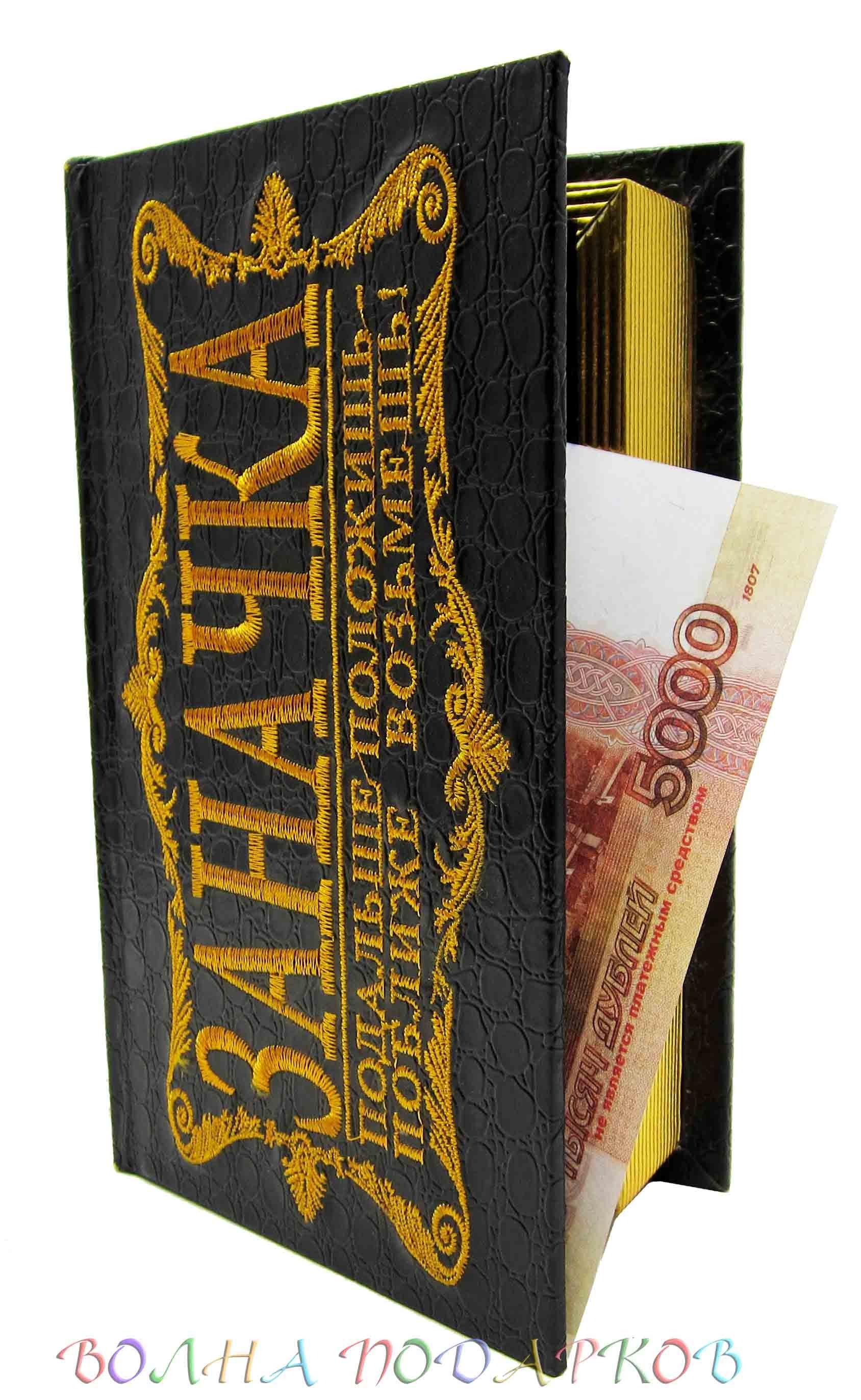 Шкатулка для денег в виде книги Заначка