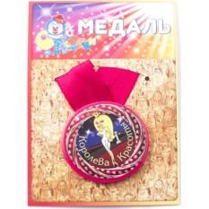 Медаль Королева красоты